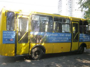 Реклама на маршрутке