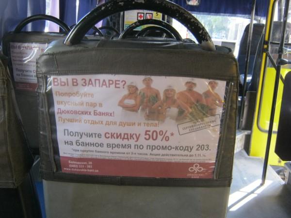 реклама в маршрутке