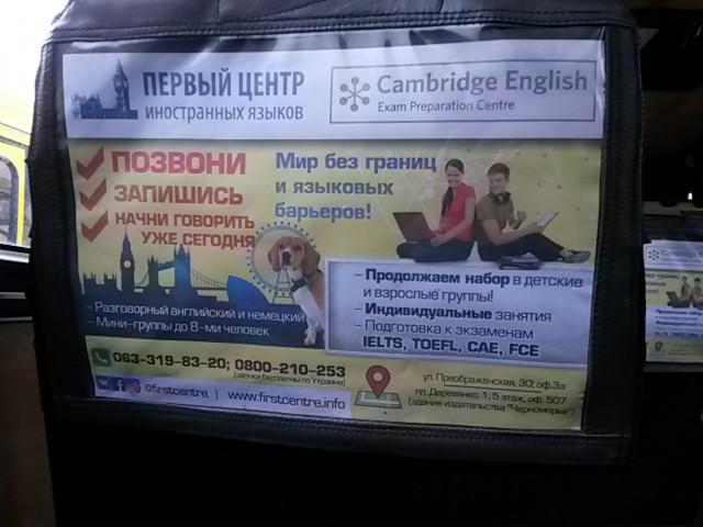 Реклама в подголовнике
