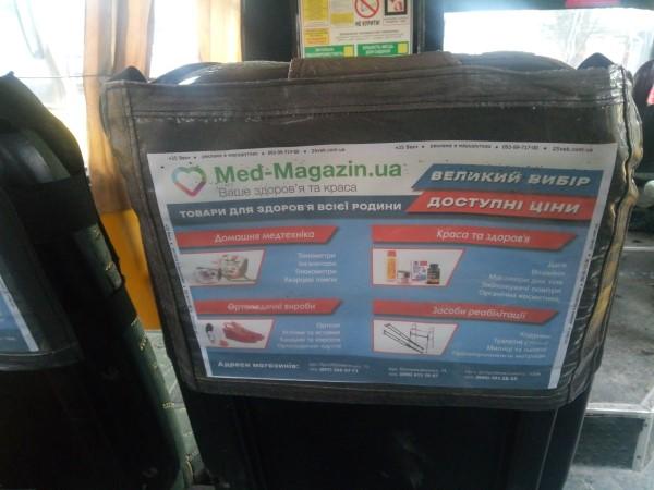 Реклама в маршрутках на спинках сидений